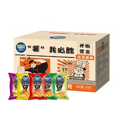 可比克复合薯片多口味定制32g*10袋休闲零食礼盒膨化食品下午茶 *7件