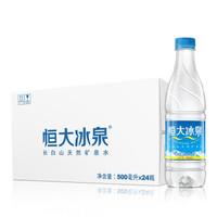 恒大冰泉 长白山天然弱碱性矿泉水 500ml*24瓶  *2件