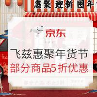 促销活动:京东商城 飞兹惠聚年货节  促销活动