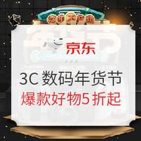 20日19点、移动专享:京东国际 乐天数码官方旗舰店 3C数码年货节