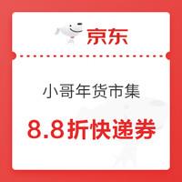 京东 小哥年货市集 8.8折快递券