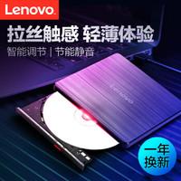 聯想(Lenovo)8倍速 USB2.0 外置光驅 外置DVD刻錄機 移動光驅 黑色(兼容Windows/蘋果MAC系統/GP70N)