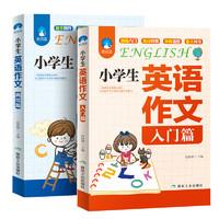 《小学生英语作文书:入门篇+典范篇》