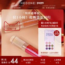 HEDONE内心戏镜面唇釉玻璃水光唇蜜口红一克喜欢标准雀跃果汁唇油