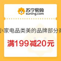 苏宁易购 限自营小家电品类美的品牌部分商品