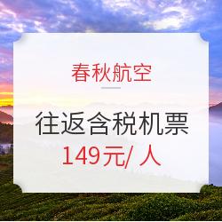 春秋航空  桂林-宁波4日往返含税机票+17公斤行李额