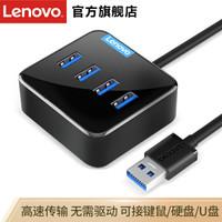 聯想(Lenovo)A603 USB分線器 3.0接口轉換器 4口擴展塢 轉接頭 HUB集線器 USB延長線 筆記本/臺式機/0.25m