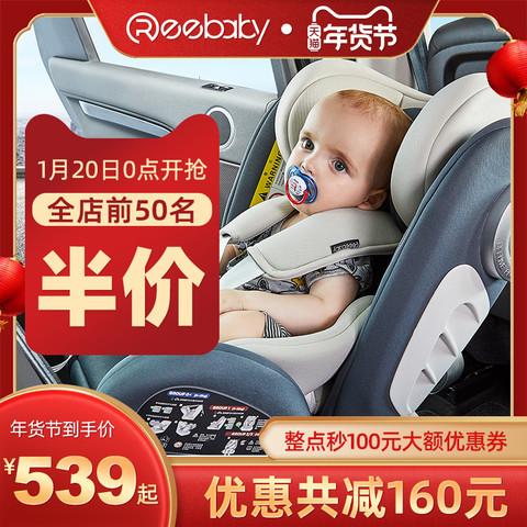 REEBABY儿童安全座椅汽车用0-3-12岁婴儿宝宝车载isofix360度旋转