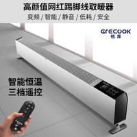 格库 踢脚线取暖器静音家用省电长方形热风机客厅浴室大面积散热暖风机壁挂移动地暖 NTJX-L200DR(2000W)