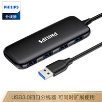 PHILIPS 飛利浦 USB分線器 3.0高速拓展 一拖四多接口