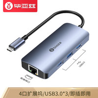 20日0點 : 畢亞茲 USB-C擴展塢 Type-C轉USB3.0分線器帶網口 H 本電腦轉換器 kz12