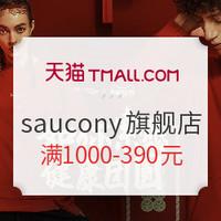 促销活动:天猫 saucony 官方旗舰店 年货节