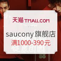 天猫 saucony 官方旗舰店 年货节