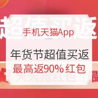 手机天猫App 年货节超值买返活动