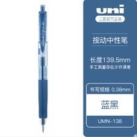 uni 三菱 UMN-138 按动中性笔 0.38mm  1支