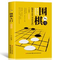 《围棋入门 》 修订版