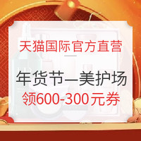 20日0点、促销活动:天猫国际官方直营 年货节  个护美妆专场