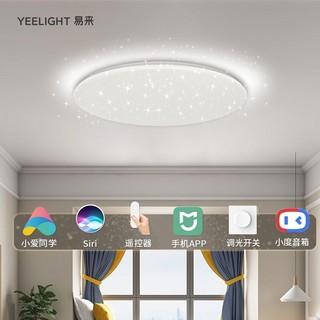 Yeelight 易来 YLXD60YL-A 韶华LED吸顶灯 星空智能款 420mm
