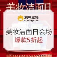 促销活动:苏宁易购 年货节 美妆洁面日会场