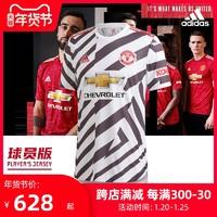 Adidas阿迪達斯20-21賽季曼聯第二客場球員版足球短袖球衣FM4264