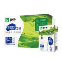 MENGNIU 蒙牛 低脂高钙纯牛奶 250ml*16盒 *4件