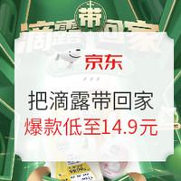 促销活动:京东 新年添守护,消毒用滴露