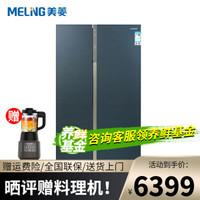 美菱(MeiLing)631升大容量对开门十分净变频风冷无霜一级能效BCD-631WUPB WIFI智控 0.1度变频