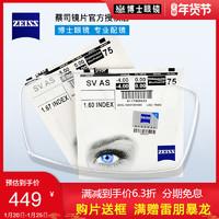 ZEISS 蔡司 1.67 新清锐钻立方铂金膜镜片 *2片