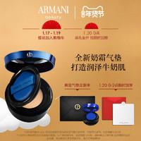 阿玛尼大师造型轻垫粉底液 蓝气垫干皮遮瑕持妆水润
