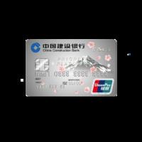 CCB 建设银行 日本旅行系列 信用卡白金卡