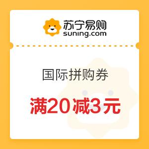苏宁易购 年货节超级拼 20-3元苏宁国际拼购券