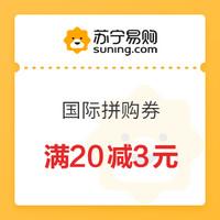 移动端:苏宁易购 年货节超级拼 20-3元苏宁国际拼购券