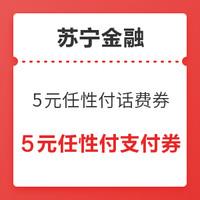 移动端:苏宁金融 49-5元任性付话费券、2元任性付支付券