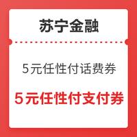 苏宁金融 49-5元任性付话费券、2元任性付支付券