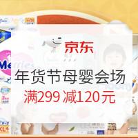 促销活动:京东 年货节 母婴用品大促