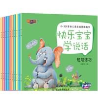 《快乐宝宝学说话》(全10册)