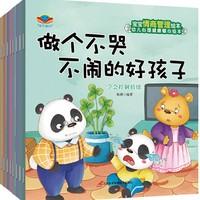 《宝宝情商管理绘本》(套装10册)
