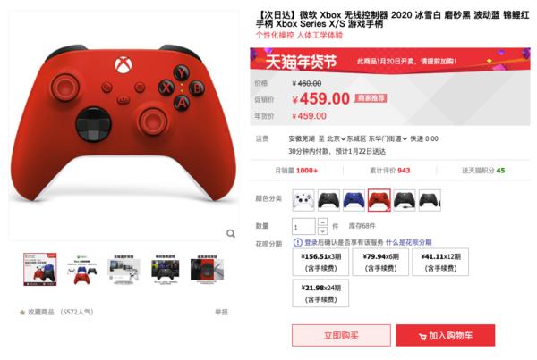 新品发售:微软 Xbox 无线控制器 2020 锦鲤红手柄 今日开售!
