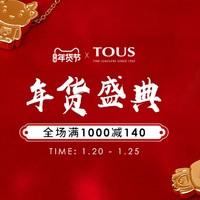 20日0点、促销活动:天猫精选 TOUS官方旗舰店 年货盛典