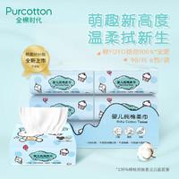 婴儿纯棉柔巾洗脸巾擦脸巾洁面巾10*20cm90片6包