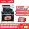 SANFER/帅丰N6-7B 蒸烤一体集成灶 高端配置 轻奢厨房优选集成灶 黑色 天然气右出风