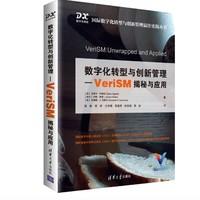 《数字化转型与创新管理—VeriSM揭秘与应用》