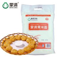蒙清 MENG QING 黄米面2.5kg油炸糕黍子黄黏米面粉东北豆包面粉