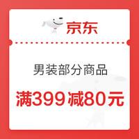 京东 男装 满399减80元优惠券