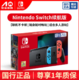 任天堂Switch续航增强版游戏机(国行) 1599元