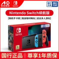 任天堂Switch续航增强版游戏机(国行)