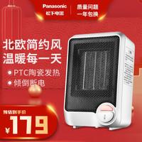 松下(Panasonic)取暖器暖风机办公桌面电暖器小暖气扇静音恒温简约便携电暖气桌面 白色DS-P0611CW