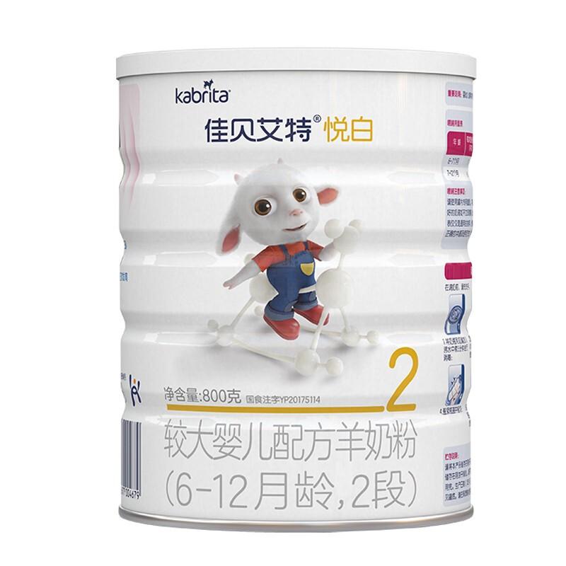 Kabrita 佳貝艾特 悅白系列 嬰兒特殊配方奶粉 國行版