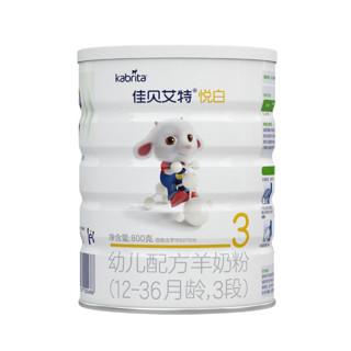 佳贝艾特(Kabrita)悦白幼儿配方羊奶粉3段(1-3岁)800g (荷兰原装原罐进口)1-3岁