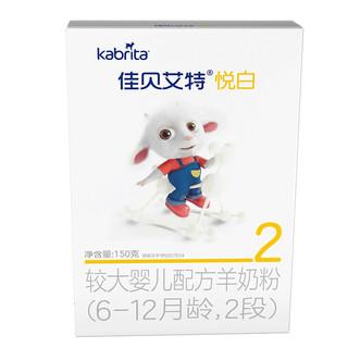 Kabrita 佳贝艾特 悦白 幼儿配方羊奶粉 2段 150g